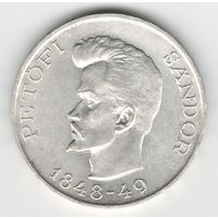 Венгрия 5 форинтов 1948 года. Шандор Петефи. Серебро. Состояние UNC!