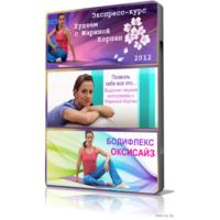ОБУЧАЮЩЕЕ ВИДЕО ДЛЯ ПОХУДЕНИЯ - Экспресс-курс для похудения с Мариной Корпан + Бодифлекс + Оксисайз
