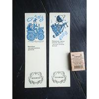 Закладки для книг СССР