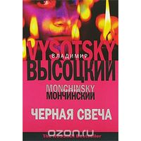 Леонид Мончинский, Владимир Высоцкий. Черная свеча