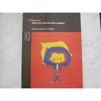 """Л.Пренгель""""Практика цветной фотографии"""""""