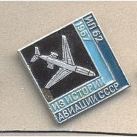 ИЗ ИСТОРИИ АВИАЦИИ СССР ИЛ-62 1967