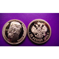 Царская Россия 10 руб. золотом 1904. копия. распродажа