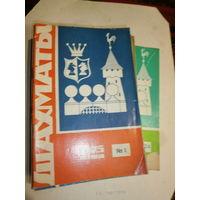 ШАХМАТЫ (Рига), 1975г. Цена за комплект /все 24 номера/