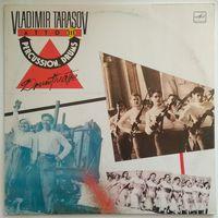 "LP Vladimir Tarasov / Владимир Тарасов - Atto III ""Drumtheatre"", Музыка для ударных (1989) Free Jazz"