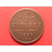 1/2 копейки 1885 года