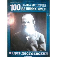 Федор Достоевский 100 великих имен