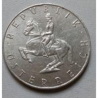 Австрия 5 шиллингов 1962 г.