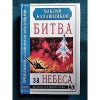 Максим Калашников Битва за небеса.