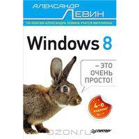 Левин. Windows 8 -- это очень просто!