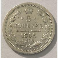 5 копеек 1905 года АР Биткин #182 без МЦ