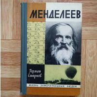 ПОЧТИ ДАРОМ!!! Г. Смирнов - Менделеев (серия ЖЗЛ)