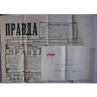 """Типографская копия первого номера газеты """"Правда"""" (22.04.1912)"""