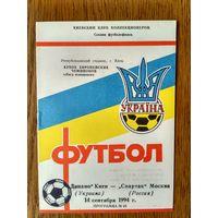 Динамо (Киев)-Спартак (Москва)-1994