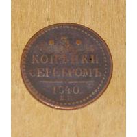 Россия 3 копейки серебром 1840 EM вензель украшен VF