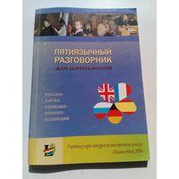 Пятиязычный разговорник для школьников