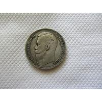 1 рубль 1910 г.