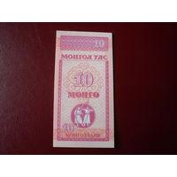 Монголия 10 мунгу