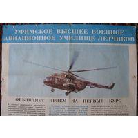 Плакат (постер) для поступающих в лётное училище (СССР)