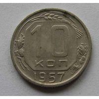 10 копеек 1957 отличные