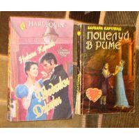 Любовный роман,2 книжки.