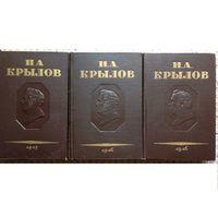 И.А.Крылов. Полное собрание сочинений (1945-1946)