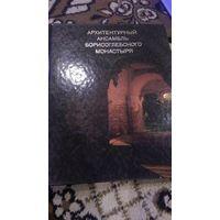 В.Т. Кривоносов, Б.А. Макаров. Архитектурный ансамбль Борисоглебского монастыря.