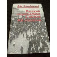Русский национализм в начале XX столетия