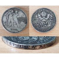 Монета КОПИЯ 1 рубль 1924 П.Л, тело из желтого металла с покрытием