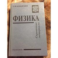 Кабардин. Физика. Справочные материалы. Москва, 1996 г.