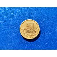 Россия. 50 копеек 1997, СПМД, более редкая монета.