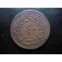 ОСМАНСКАЯ ИМПЕРИЯ 40 ПАРА 1839 ГОД  СУЛТАН АБДУЛ-МЕДЖИД