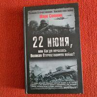 Марк Солонин. 22 июня,или когда началась Великая Отечественная Война?
