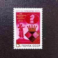 Марка СССР 1984 год. Матч на первенство мира по шахматам