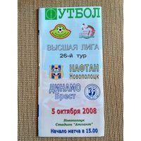 Нафтан-Динамо (Брест)-2008