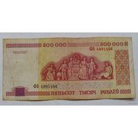 500000 рублей 1998 года. ФБ 4891456