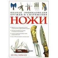 Скрылев И. - Ножи - Полная Энциклопедия- на CD