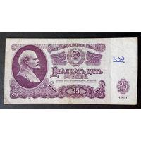 25 рублей 1961 ЧС 4302425 #0095