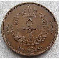 "Ливия.  5 миллим 1952 год KM#3  ""Король - Мухаммад Идрис ас - Сануси"""