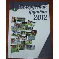 Белорусский футбол 2012