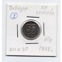 Эквадор 50 сентаво 1988 - 1