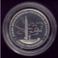 1 Рубль 1997 год День Независимости