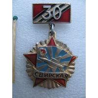Знак. Свирская Гвардейская Краснознаменная ИАД. 30 лет