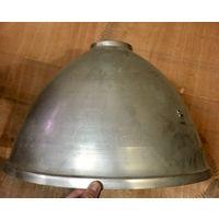 Купол алюминиевый 47 см. от взрывозащищенного промышленного светильника РСП57-700-001. Плафон РСП 57, абажур металлический