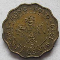 Гонконг 20 центов 1979