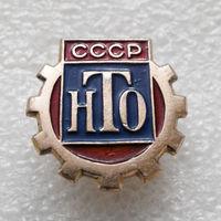 НТО СССР #0441-OP10