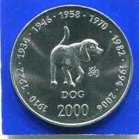 Сомали 10 шиллингов 2000 , Год Собаки , UNC