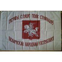 """100 лет БНР. """"Слуцкі збройны чын"""""""