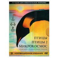 Птицы / Птицы 2 / Микрокосмос (Редкое коллекционное издание на 4-х ДВД), ЛИЦЕНЗИЯ!