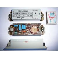 Трансформатор ТЭ-50/220 12в электронный
